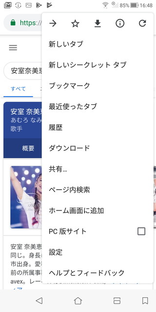 Android画面12