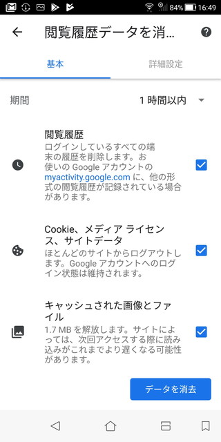 Android画面15