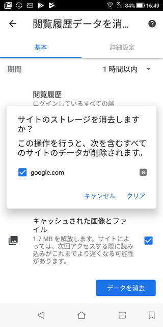 Android画面16