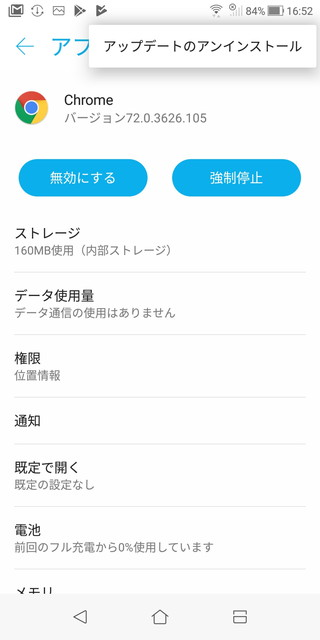 Android画面21