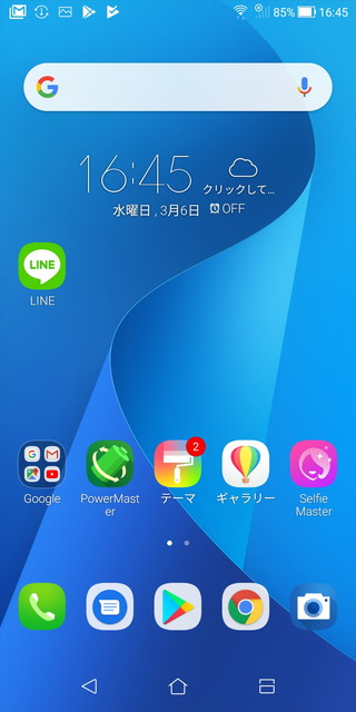 Android画面3