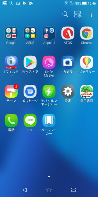 Android画面4