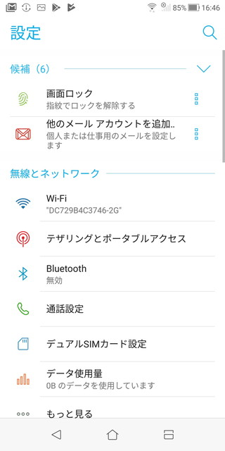 Android画面5