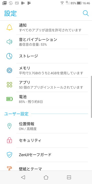 Android画面6