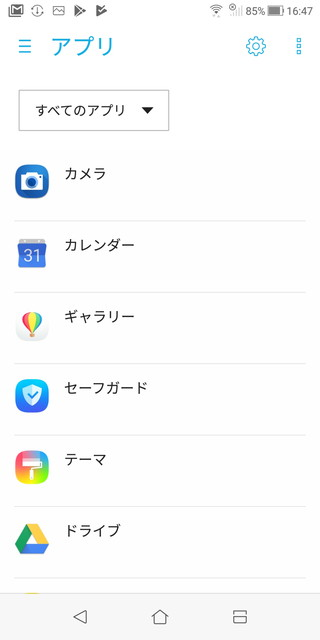Android画面8