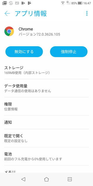Android画面10