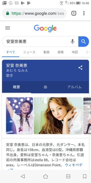 Android画面11