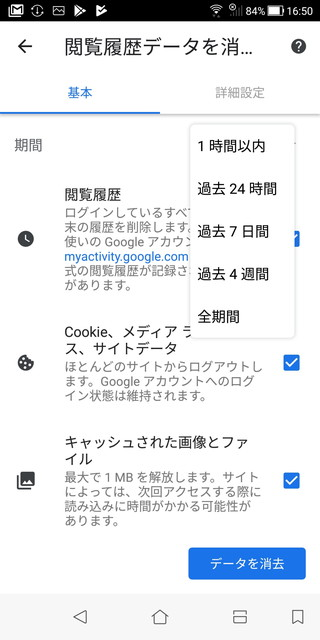 Android画面18